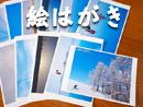 20110502ポストカード130.jpg