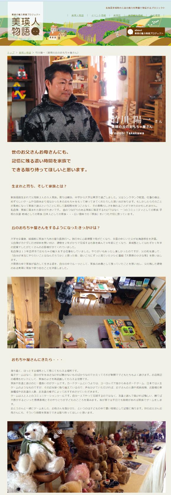 美瑛町の魅力発信プロジェクト
